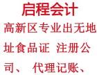 郑州高新区启程会计-专业办理无地址食品证
