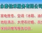 永泰专业油烟机清洗(维修)