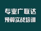 济宁智通广联达预算实战培训预算培训 全山东都在选择智通