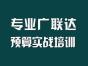 济宁广联达胜通预算造价实战培训班
