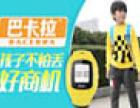 巴卡拉GPS智能定位手表加盟