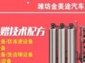 辽宁车用尿素设备厂家,车用尿素设备价格,潍坊金美途
