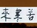 襄阳建平画廊 书法 横幅未装裱。梅花香自苦寒来。