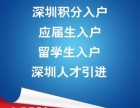 深圳户口免费咨询条件和流程办理应届毕业生入户