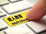 赤峰大专 本科学历提升成考 网教咨询报名