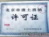 北京装修垃圾清运公司海淀区拉建筑渣土拉废弃垃圾价格低