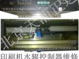 印刷机水墨控制板维修PD-PN859H维修AB水辊驱动器维修