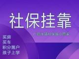 补办北京顺义区社保 社保公积金代办 五险一金 代发工资