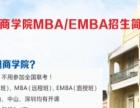 中山在职MBA培训班怎么收费的
