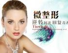 韩式半永久化妆 线雕面部提升 祛斑除皱 水光皮肤管理