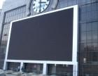 广元LED显示屏生产安装制作