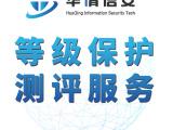 北京教育系统等保备案