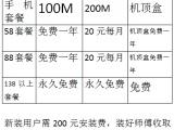 在佛山想安装上行和下行网速一样快的宽带请联系pk拾彩票网 中国移动