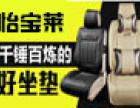怡宝莱汽车空调坐垫加盟