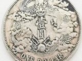 大清银币宣统三年曲须龙错版