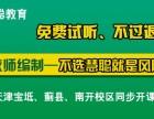 天津宝坻幼儿教师招聘考试内部资料19元