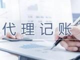 天河 海珠区汇算清缴 年检 代理记账 纳税申报 社保等