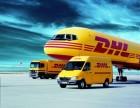 宁波DHL国际快递承接液体粉末化工品