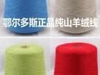 包邮鄂尔多斯正品纯山羊绒线 毛线羊绒纱线毛线质量保证大量现货