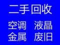 芜湖空调 液晶废旧回收