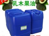 天然护肤基础油**保湿化妆品级别乳木果油皂用原料厂家供应