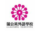 蒲公英外语 九月韩语课程开班通知!