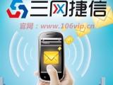 短信发送平台哪家好 三网捷信106短信软件 消费清晰透明