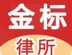 昌平區律師事務所,法律咨詢 案件代理 律師出庭專業高效