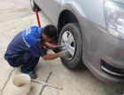 广州番禺快速上门汽车维修 保养 道路救急 补胎24小时