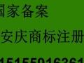 安庆商标在哪注册?安庆地区企业如何注册商标?流程?