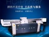 塑料玩具UV平板打印机生产厂家 万能打印机价格