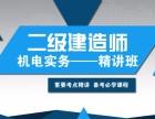 上海一级建造师培训 如何提高一建学习效率