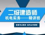 上海二级建造师培训 私人订制全科备考方案