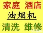 上海赛赴环保专业油烟机罩风机净化器空调管道清洗