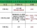 华图教育国考暑假班开班啦!