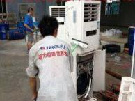 广州天河公园空调清洗保洁棠雅苑空调清洗天河中央空调清洗保洁