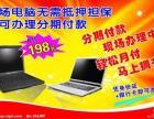 郑州大学生办理笔记本电脑分期付款利息多少划算吗