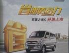 五菱宝骏汽车4S店
