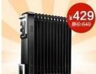 9新艾美特13片电热油汀2500W大功率取暖器