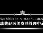 皮肤管理师培训580元包教包会