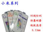 小米系列保护膜 钢化防暴玻璃膜 手机贴膜厂家直销