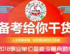 2018年 光华教育 内蒙古公务员面试辅导班班