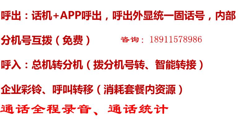 北京办公电话云座机员工高效办公