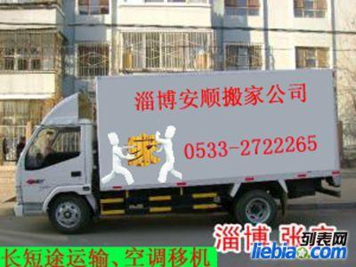 淄博安顺搬家公司 大型设备搬迁 长途运输 淄博空调回收移机