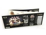 廣州日昇定制正副券年會抽獎券旅游景點門票設計印刷晚展會門票