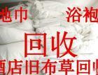 广州旧布草回收废旧毛巾地毯床单被套回收
