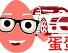 上海蛋蛋订车,汽车新零售,脑袋决定口袋