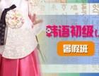 杭州新世界韩语培训班