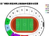 5.5廣州恒大VS上海申花足球門票現票出售
