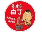 姜虎东白丁烤肉加盟多少钱?十万元即可开店!
